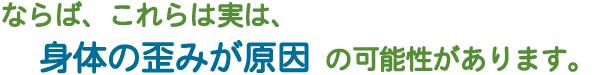 姫路市 整体院 クリニカルカイロしらい| 肩こり・腰痛・むくみ・冷え ヒザ痛もスッキリ快適 「優しいけど効く」と女性に人気整体。 施術の身体の軽さを実感できます。